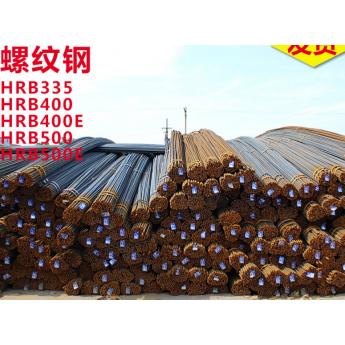 三级螺纹钢HRB400E
