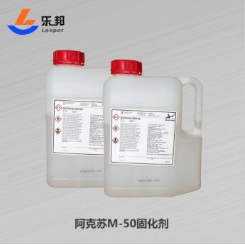 阿克蘇固化劑M-50 過氧化甲乙酮 用于高端膠衣固化劑