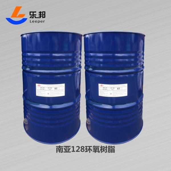 南亞128水性環氧樹脂 雙酚A低粘度液態透明環氧樹脂