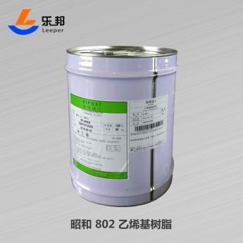 乙烯基樹脂昭和R-802