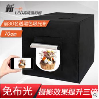 70cm简易小型柔光箱