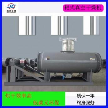 耙式真空干燥機 ZPG系列臥式真空干燥機