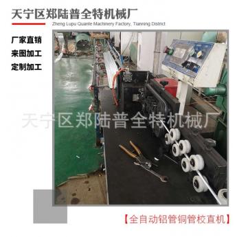 全自動鋁管銅管校直機