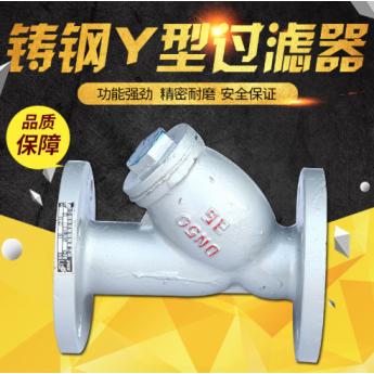 法蘭鑄鋼Y型過濾器自來水管消防管道過濾器配件農業澆灌皮管零件
