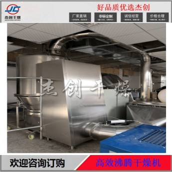 立式圓形沸騰干燥機 流化床干燥機