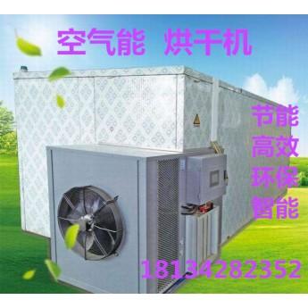 中药材烘干机空气能热泵大型丹参枸杞菊花金银花干燥设备