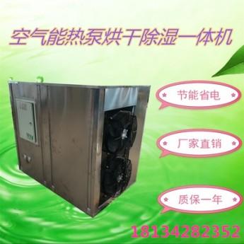 商用杏干杏脯热泵烘干机空气能苹果干梨干果脯干燥设备环保无污染