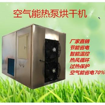 枸杞高温空气能热泵烘干设备厂家爆款枸杞干燥箱效率高省电环保