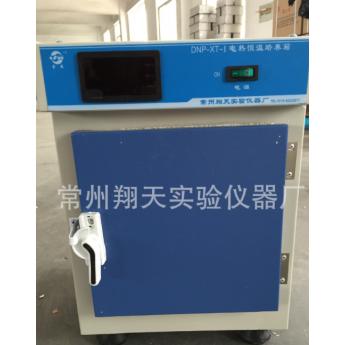 DNP-XT-I型電熱恒溫培養箱