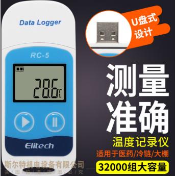 精創 RC-5溫度記錄儀