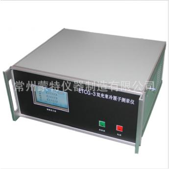ETCG-3數顯氣體汞測定儀 雙光束冷原子測汞儀