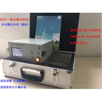 廠家直銷ET-3015E便攜式紅外CO分析儀