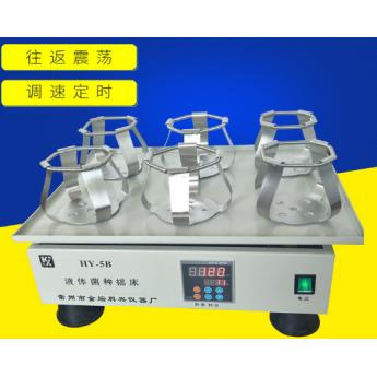 HY-5B液體菌種搖床