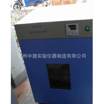 常州中捷GHP-9160隔水式恒温培养箱