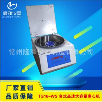 TG16-WS臺式高速離心機16000轉微量高速離心機