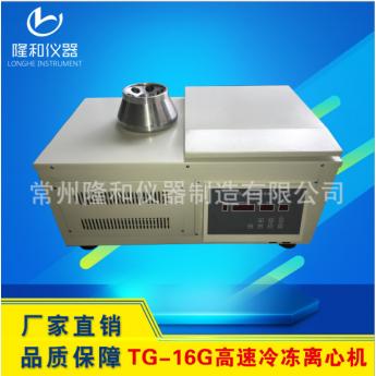 TG-16G高速冷冻离心机/高速离心机/冷冻离心机