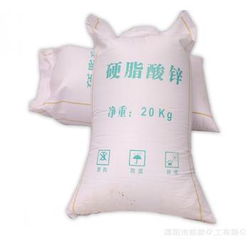 硬脂酸鋅粉末塑料穩定劑