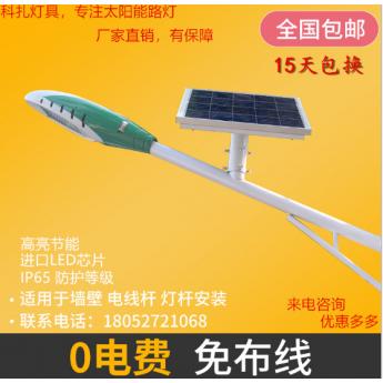 太陽能挑臂路燈
