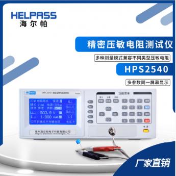 精密壓敏電阻測試儀HPS2540