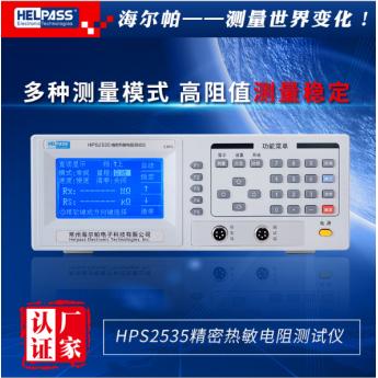 HPS2535精密热敏电阻测试仪