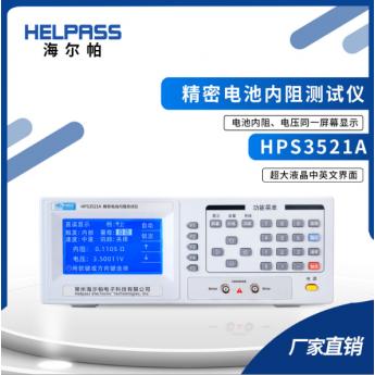交流電阻測試儀HPS3521A