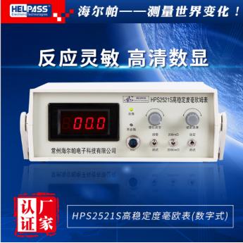 HPS2521S高穩定度毫歐表
