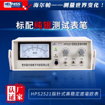 HPS2521指針歐姆表