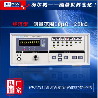 微電阻測試儀HPS2512