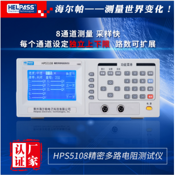 8路 精密多路電阻測試儀HPS5108