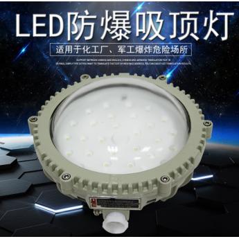 防爆LED吸頂燈