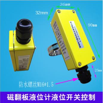 電磁液位開關蜂鳴器報警控制