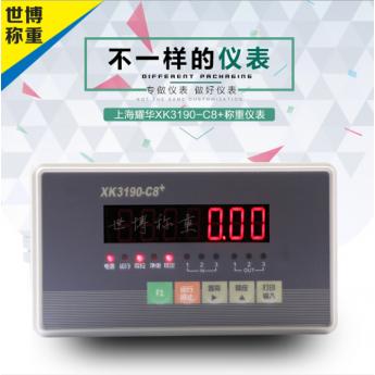 上海耀華XK3190-C8+稱重控制儀表