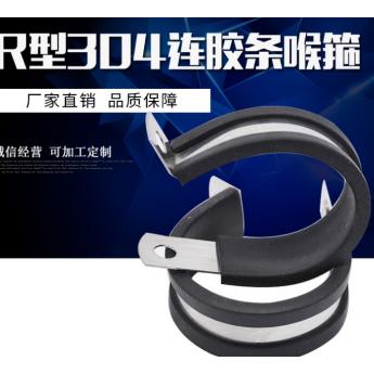 R型304連膠條喉箍