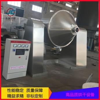 金属粉末专用电加热双锥回转真空干燥机
