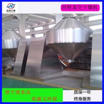 镍粉真空烘干机 镍粉专用电加热回转真空烘干机