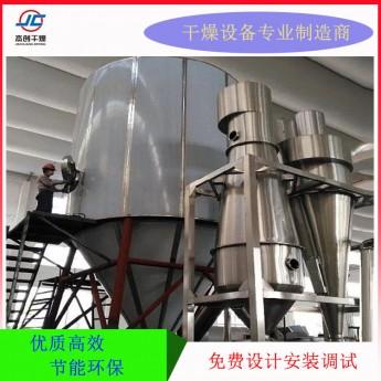 南瓜粉干燥機 專用型離心噴霧干燥機