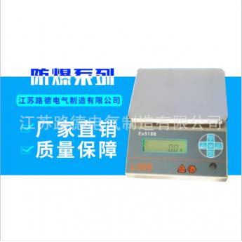 廠家直銷 Ex-PCS系列防爆案秤