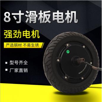 8寸無刷無齒折疊車兒童扭扭車滑板車電機