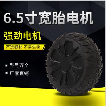 6.5寸寬胎輪轂電機無刷霍爾電機馬達