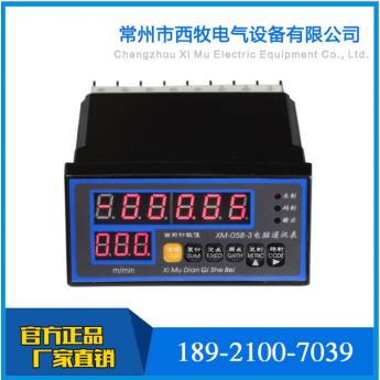 05B-3 電子計米器 數顯計數器