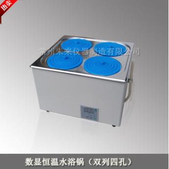 四孔恒溫水浴鍋