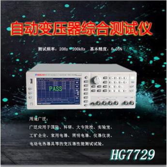 變壓器綜合測試儀HG7729