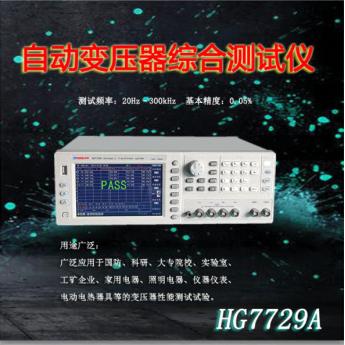 匯高HG7729A型自動綜合參數變壓器測試儀