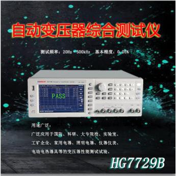 匯高HG7729B型自動變壓器綜合測試系統