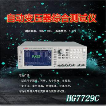 匯高HG7729C型自動變壓器測試系統
