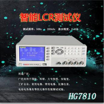 高性能LCR數字電橋HG7810電工臺式儀器儀表