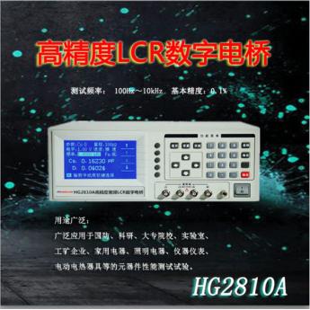 LCR數字電橋HG2810A電容電感電阻綜合測量