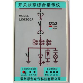 LC6300A開關柜綜合狀態指示儀