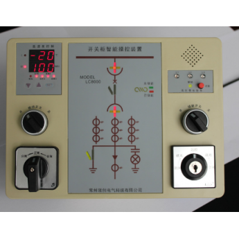 LC8000開關柜智能操控裝置