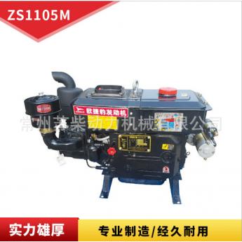 常州廠家供應ZS1105M發動機